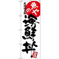 のぼり旗 魚やの海鮮丼 北海道名物 (SNB-3694)