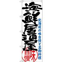 のぼり旗 海鮮居酒屋 北海道の味自慢と名物料理 (SNB-3695)