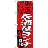 のぼり旗 居酒屋ランチ 当店イチオシ (SNB-3698)