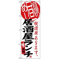 のぼり旗 居酒屋ランチ 自慢の昼めし (SNB-3699)