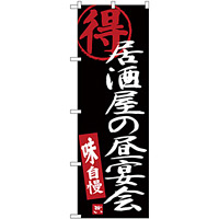 のぼり旗 居酒屋の昼宴会 黒地 (SNB-3702)
