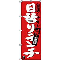 のぼり旗 日替りランチ 当店イチオシ (SNB-3703)