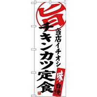 のぼり旗 チキンカツ定食 当店イチオシ (SNB-3705)