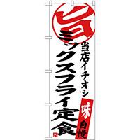 のぼり旗 ミックスフライ定食 当店イチオシ (SNB-3706)