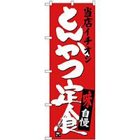 のぼり旗 とんかつ定食 当店イチオシ (SNB-3708)