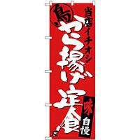 のぼり旗 から揚げ定食 当店イチオシ (SNB-3709)