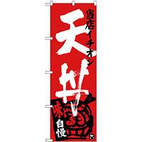 のぼり旗 天丼 当店イチオシ (SNB-3711)