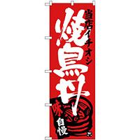 のぼり旗 焼鳥丼 当店イチオシ (SNB-3715)