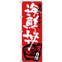 のぼり旗 海鮮丼 当店イチオシ (SNB-3717)