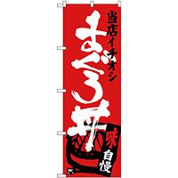 のぼり旗 まぐろ丼 当店イチオシ (SNB-3718)