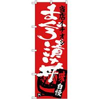 のぼり旗 まぐろ漬け丼 当店イチオシ (SNB-3719)