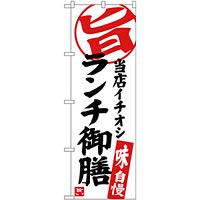 のぼり旗 ランチ御膳 当店イチオシ (SNB-3723)