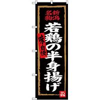 のぼり旗 若鶏の半身揚げ (黒地) (SNB-3726)