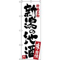 のぼり旗 新潟の地酒 (SNB-3734)
