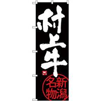 のぼり旗 村上牛 (SNB-3735)