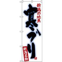のぼり旗 寒ブリ (SNB-3738)