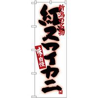 のぼり旗 紅ズワイかに (SNB-3742)