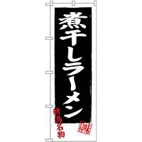 のぼり旗 煮干しラーメン (SNB-3749)