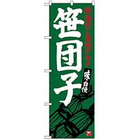 のぼり旗 笹団子 (SNB-3750)