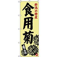 のぼり旗 食用菊 (SNB-3752)