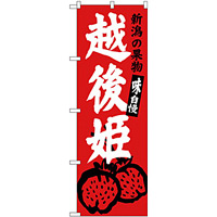 のぼり旗 越後姫 新潟名物 (SNB-3753)