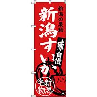 のぼり旗 新潟すいか 新潟名物 (SNB-3754)