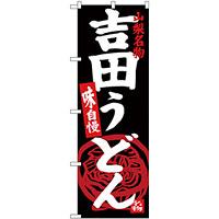 のぼり旗 吉田うどん 山梨名物 黒地 (SNB-3765)