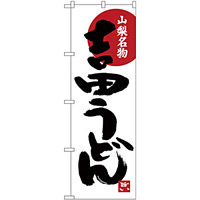 のぼり旗 吉田うどん 山梨名物 白地 (SNB-3766)