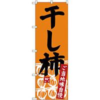 のぼり旗 干し柿 (SNB-3768)