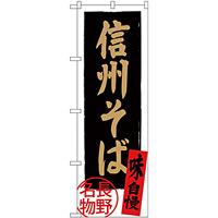 のぼり旗 信州そば 長野名物 黒地 (SNB-3771)