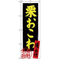 のぼり旗 栗おこわ (SNB-3784)