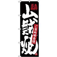 のぼり旗 山賊焼 長野名物 黒地 (SNB-3786)