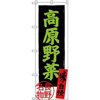のぼり旗 高原野菜 長野名物 (SNB-3787)