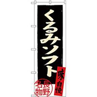 のぼり旗 くるみソフト 長野名物 (SNB-3789)