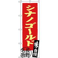 のぼり旗 シナノゴールド 長野名物 (SNB-3791)