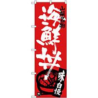 のぼり旗 山梨名物 海鮮丼 味自慢 (SNB-3794)
