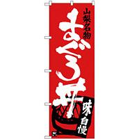 のぼり旗 山梨名物 まぐろ丼 味自慢 (SNB-3795)