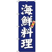 のぼり旗 新鮮・海鮮料理 ブルー紺系・白文字 (SNB-3796)