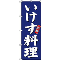 のぼり旗 いけす料理 青地/白文字 (SNB-3798)