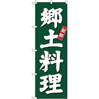 (新)のぼり旗 郷土料理 (SNB-3801)