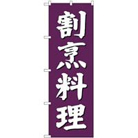 (新)のぼり旗 割烹料理 (SNB-3805)
