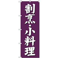 (新)のぼり旗 割烹・小料理 (SNB-3806)