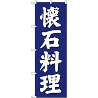 (新)のぼり旗 懐石料理 (SNB-3807)