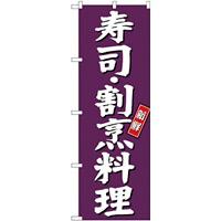 (新)のぼり旗 寿司・割烹料理 (SNB-3810)