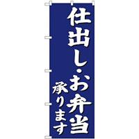(新)のぼり旗 仕出し・お弁当承ります (SNB-3812)