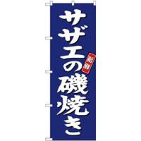 (新)のぼり旗 サザエの磯焼き (SNB-3816)
