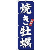 のぼり旗 焼き牡蠣 青(SNB-3820)