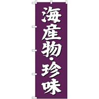 (新)のぼり旗 海産物・珍味 (SNB-3825)