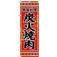 のぼり旗 韓国料理 炭火焼肉 (SNB-3833)