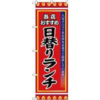のぼり旗 日替りランチ (SNB-3837)